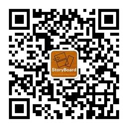 【分镜世界】微信二维码